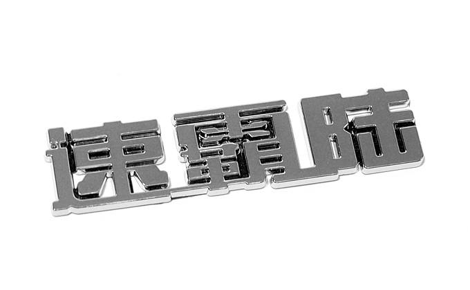 Znak SUBARU  (China letter)