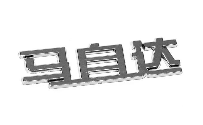 Znak MAZDA  (China letter)
